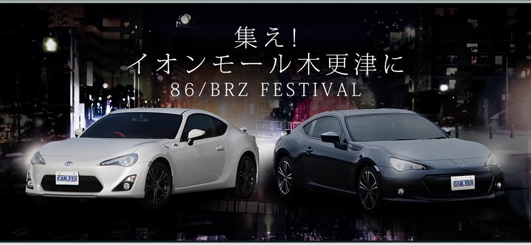 CAR FES(カーフェス)は、車好きのための、オーナーズミーティングです。トヨタ 86 / スバル BRZ(ZN6/ZC6)オーナーの皆さん、5月28日と5月29日は、イオンモール木更津にて「86 / BRZ FESTIVAL」を開催いたします。お気軽にお立ち寄りください。