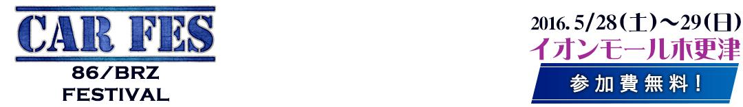 CAR FES(カーフェス)/ALPHARD VELLFIRE FESTIVAL/イオンモール木更津